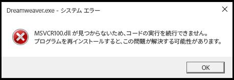 msvcr100dll-jp-error2