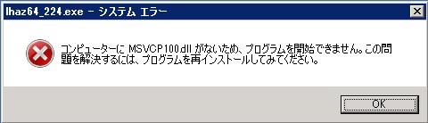msvcr100dll-jp-error3